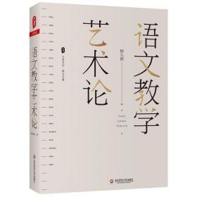 大夏书系·语文教学艺术论(语文特级教师杨九俊经典力作)
