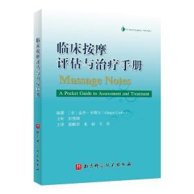 临床按摩评估于治疗手册