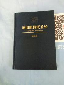 廖阅鹏催眠圣经 【内页干净】