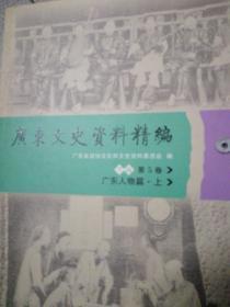 广东文史资料精编下编第5卷广东人物篇上