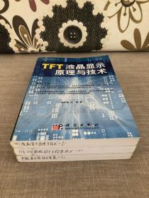 薄型显示器丛书三册一套合售 TFT液晶显示原理与技术+TFT LCD面板设计与构装技术+平板显示器技术发展