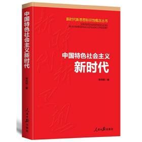 中国特色社会主义新时代(新时代新思想标识性概念丛书)