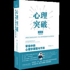 心理突破:审讯中的心理学原理与方法【第二版】