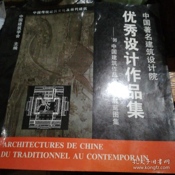 中国著名建筑设计院优秀设计作品集:'96中国建筑作品赴法国展览图集