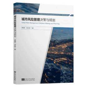 城市风险管理决策与规划