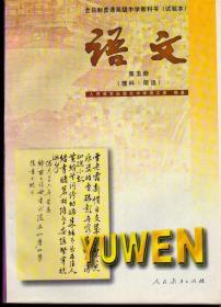 全日制普通高级中学教科书(试验本 理科 限选)第五册(自藏品佳)