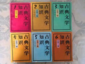 古典文学知识(199年1~6期总第34~39期)