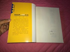 第八版【刑法应用一通本】8开本869页,中国检察出版社