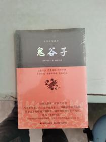(全新正版包邮)鬼谷子/中华经典藏书  9787538693010