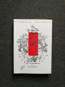 江南 《蝴蝶风暴》 2007年 1版1印 正版