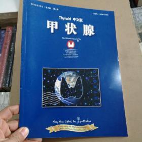 Thyroid中文版  甲状腺(2015年第3卷第4期)