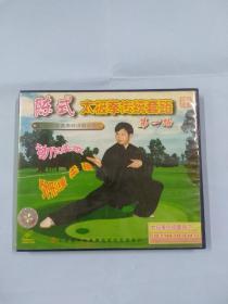 黄康辉 陈式太极拳传统套路第一路VCD