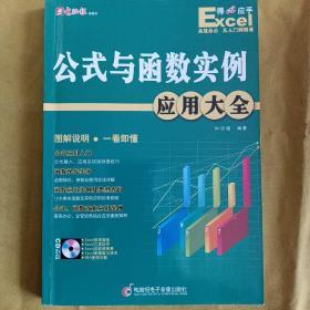 Excel公式与函数应用实例大全