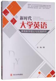 新时代大学英语教育教学理论与实践研究(社版)