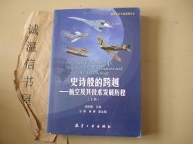 史诗般的跨越航空及其技术发展历程上册
