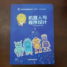 """开封市开封县街小学""""金葵花""""系列校园读本-机器人与程序设计"""