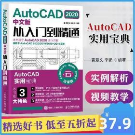 AutoCAD 2020中文版从入门到精通 cad软件安装视频教程零基础学cad2014/2018/2019/2020 园林建筑机械制图绘图教材
