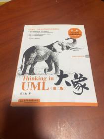 大象:Thinking in UML(第2版) 作者签名本
