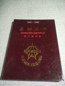 亲切关怀 党和国家领导人视察兵器工业图片题词集(1931-1996)品看图
