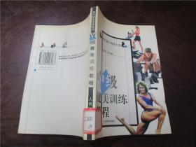 初级健美训练教程、中级健美训练教程