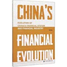 新中国金融体制变迁与金融业发展(英文版)