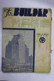 建筑月刊(第二卷第2期)