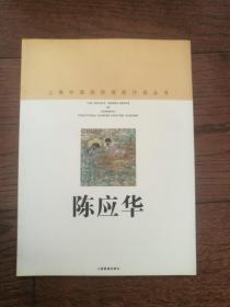 上海中国画院画家作品丛书:陈应华