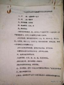1974年山西省第五届运动会武术比赛教程