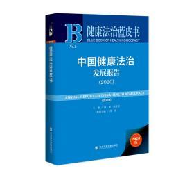 健康法治蓝皮书:中国健康法治发展报告2020