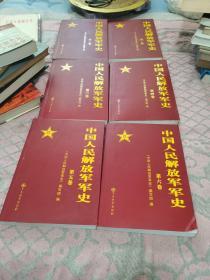 中国人民解放军军史,(1.2.3.4.5.6.)6本和售200元