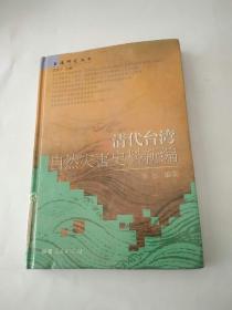 清代台湾自然灾害史料新编