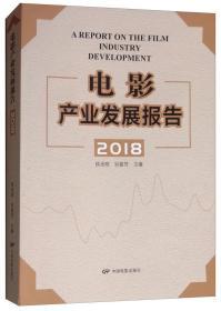 电影产业发展报告2018