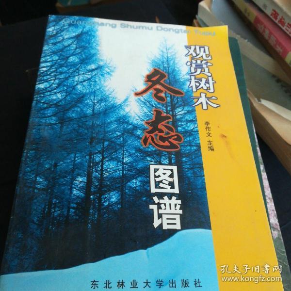 观赏树木冬态图谱