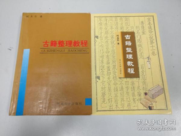 古籍整理教程 两版合售