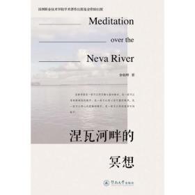 涅瓦河畔的冥想
