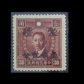 蒙疆普3 伪政权烈士像30分加盖蒙疆半值 伪蒙疆政权邮票 上品新票