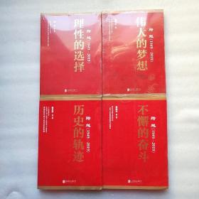 跨越(1949-2019)全四册