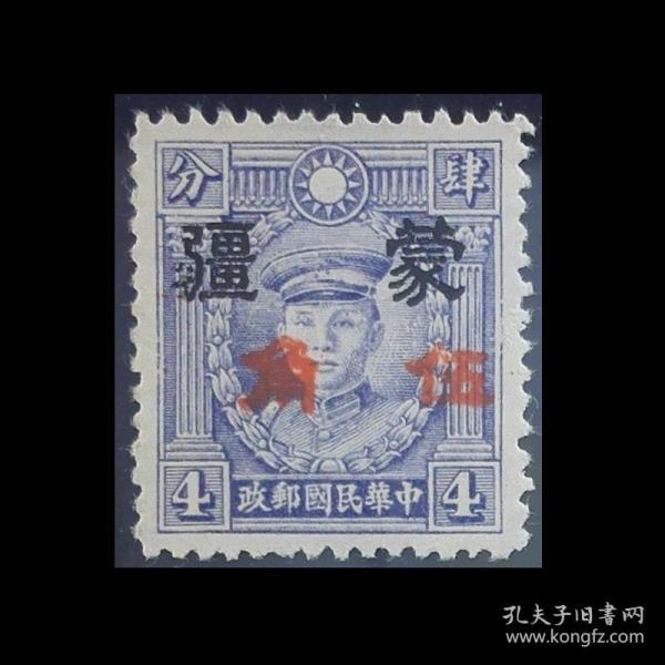 蒙疆普5 香港商务版烈士像4分无水印大字蒙疆改值伍角 伪蒙疆政权邮票 上品新票