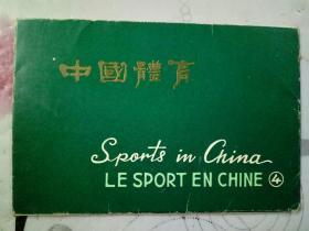 中国体育明信片【4】《革命赞歌》团体操  存10张