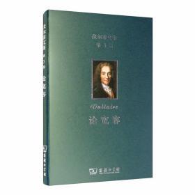 伏尔泰文集(第三卷):论宽容