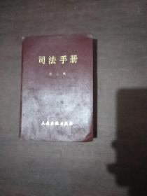 司法手册 第三辑