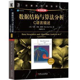 数据结构与算法分析——C语言描述(原书第2版)典藏版   【限价53.7】