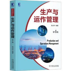 生产与运作管理 第4版