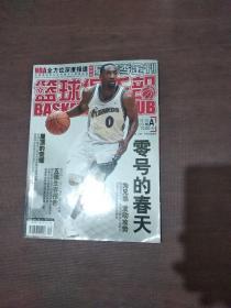 篮球俱乐部星赛季金刊 2009 No.21 总第69期(2009.12A 总第69期)