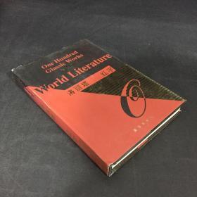 世界文学名著百部:洛丽塔  红字