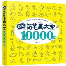 新编简笔画大全10000例