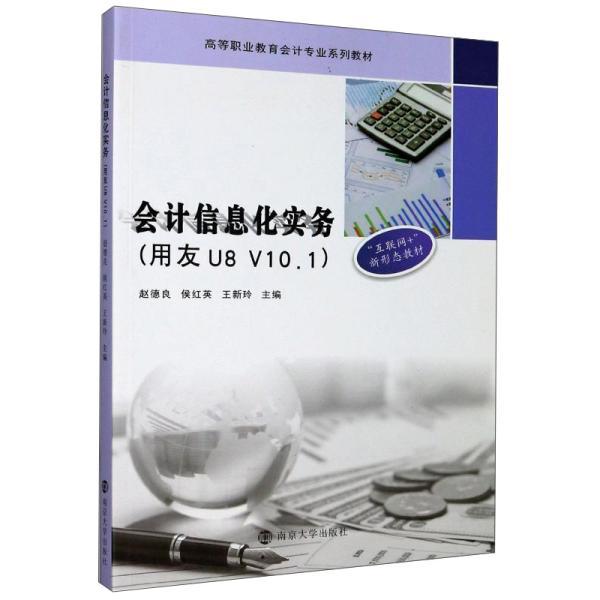 会计信息化实务(用友U8V10.1)