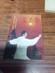 文圣拳(2012年初版)