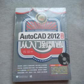 Auto CAD 2012中文版从入门到精通