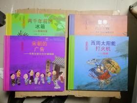 亲爱的古代朋友系列(全5册)《皇帝出门啦》《宋朝的广告》《西周太阳能打火机》《两千年前的冰箱》。4册合售